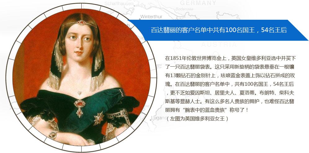 百达翡丽的客户名单中有100名国王,54名王后