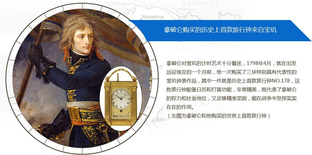拿破仑购买的历史上首款旅行钟来自宝玑