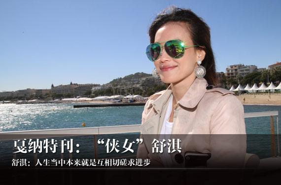"""戛纳特刊:""""侠女""""舒淇"""
