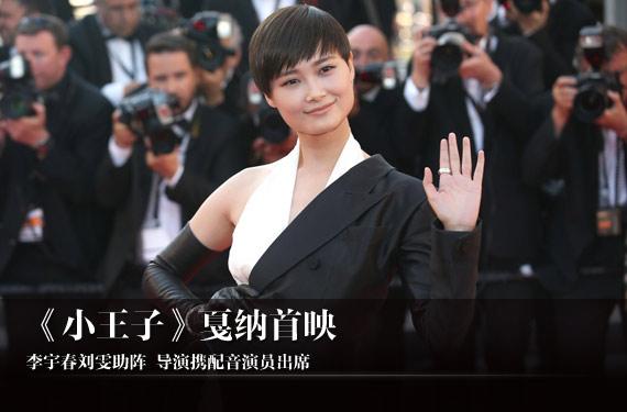李宇春参加《小王子》首映