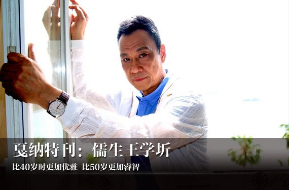 戛纳特刊:儒生王学圻