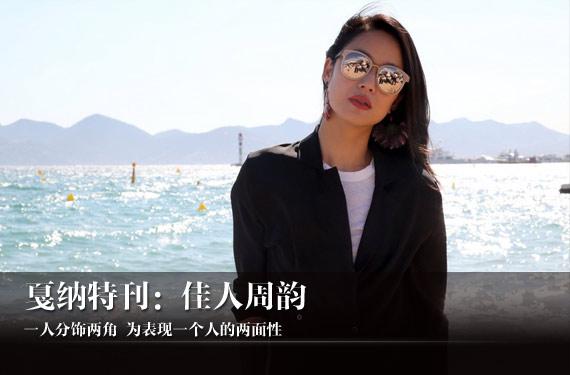 戛纳特刊:佳人周韵