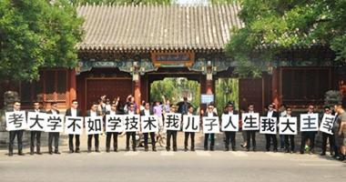土豪指挥人墙北大校门口举牌抗议高考