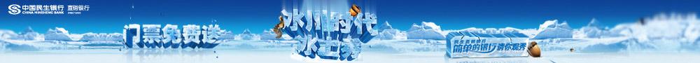 《冰川时代》冰上秀