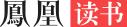 凤凰网读书