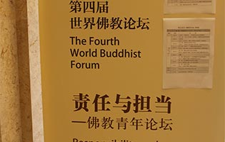 佛教青年论坛