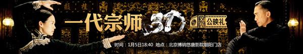 [预告]凤凰公映礼《一代宗师3D》 王家卫章子怡久别重逢