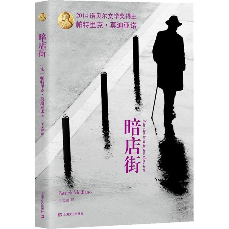 梁文道讲《暗店街》:莫迪亚诺他一生的写作主题就是记忆 开卷八分钟
