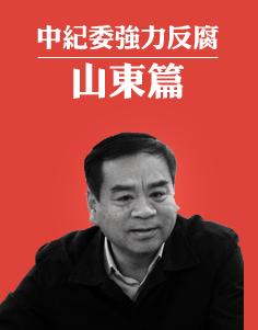 中纪委强力反腐之山东篇
