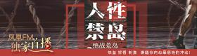 凤凰FM《人性禁岛-决战荒岛》有声小说独家首播