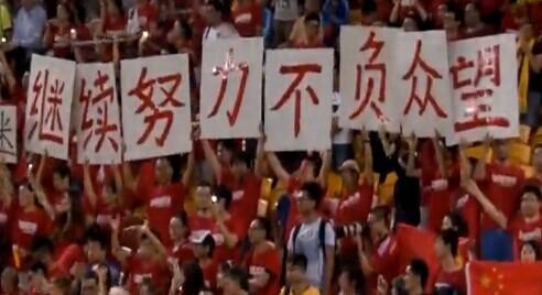国足输球仍��.���,��k_国足输球球迷仍祝福国足 张琳芃:为队友教练感到自豪