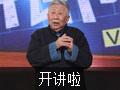 """羊年春晚总顾问阎肃曝春晚直播""""幕后故事"""""""