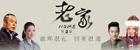 """老家:凤凰视频原创""""说给2015""""系列策划"""