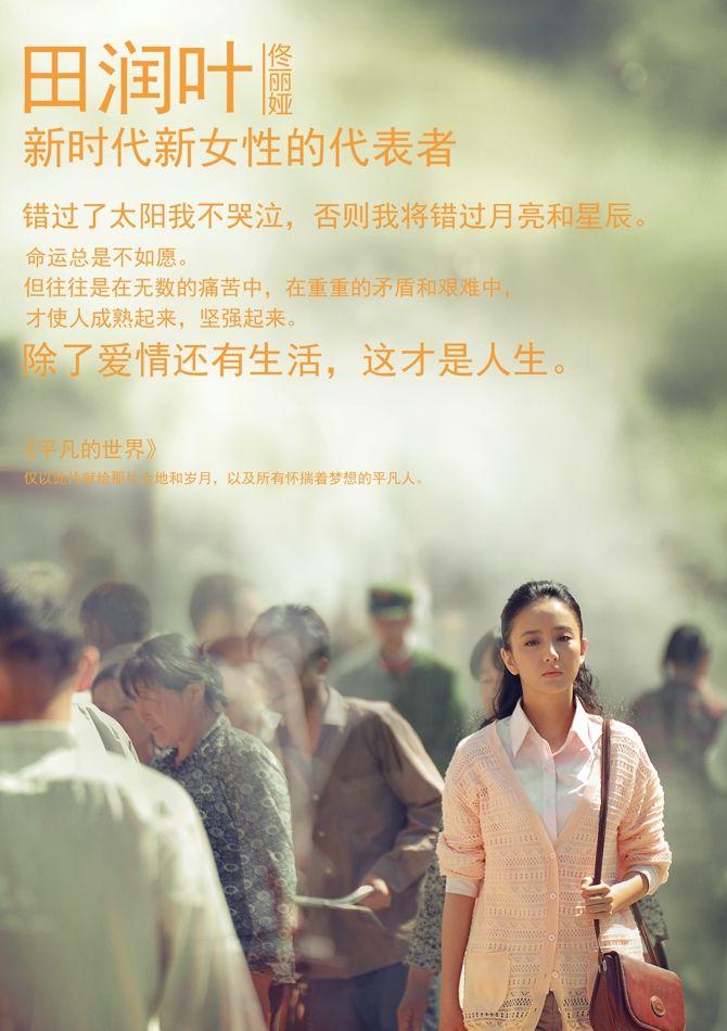 《平凡的世界》曝海报佟丽娅演绎颜值最高农