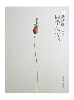 四季花传书:解读花之表情