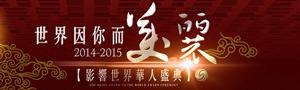 影响世界华人盛典2014-2015