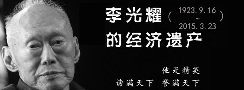 李光耀的经济遗产