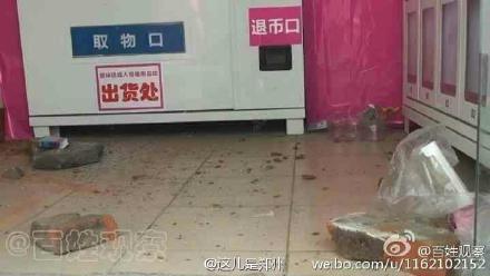 郑州情趣用品贩卖机被砸顾客:老板不外卖太青岛操作情趣用品