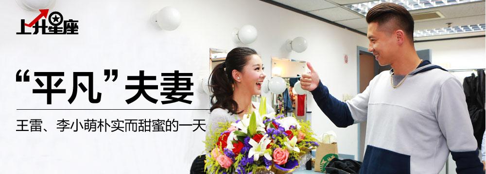 """王雷 李小萌:""""平凡""""的夫妻"""