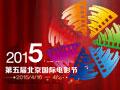 第五届北京国际电影节施瓦辛格博眼球
