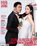 《时尚新娘》5月刊