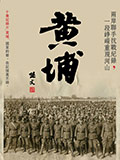 创纪录剧场:蒋介石一次谈话后决心反共