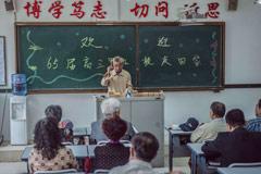 50年后,再听老师上堂课