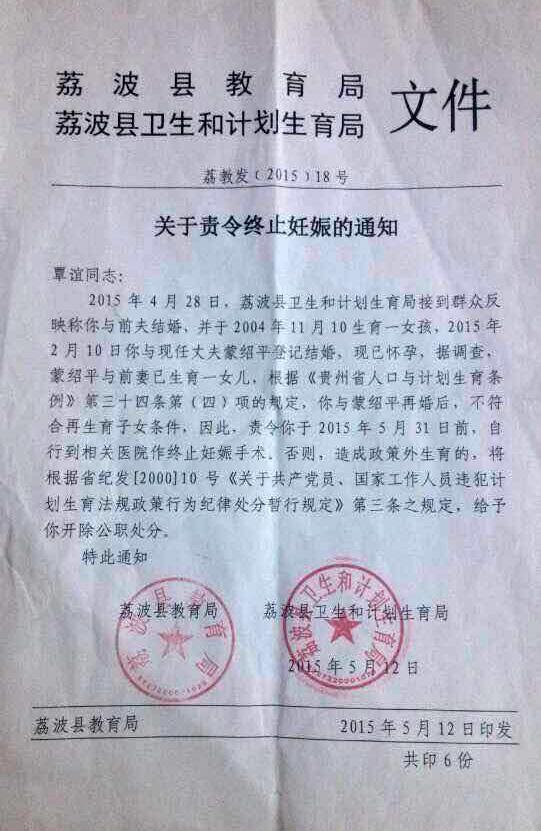 教师持准生证被引产 贵州:怀孕5月女教师持准生证仍被责令引产(图)