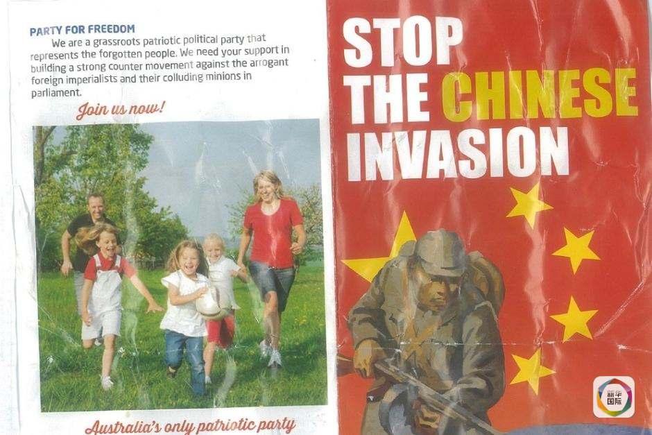 """澳大利亚出现污蔑中国人""""入侵""""传单(图)"""