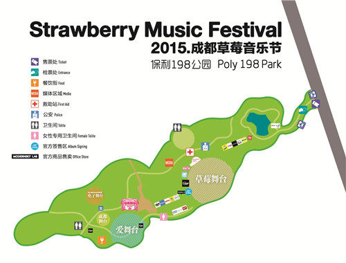 2015成都草莓音乐节场地图