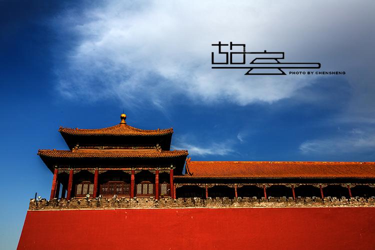 阎崇年:大故宫
