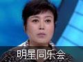 丁嘉丽曝与葛优陈佩斯糗事 旧友现场示爱