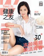 《健康之友》8月刊