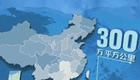 走向海洋 中国必须全面挑战美国吗