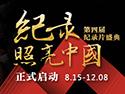 凤凰视频纪录片大奖