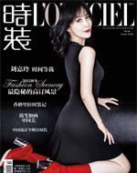 《时装》10月刊