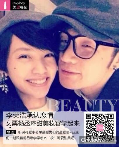 李荣浩承认恋情 学女友杨丞琳甜美妆容【星美容】