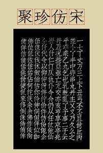 """""""仿宋体""""从何而来:直接仿照宋版书的雕版字体而来图片"""