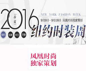 2016春夏纽约时装周