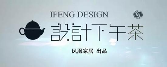 邱春瑞:你已经看过的东西还叫设计吗?