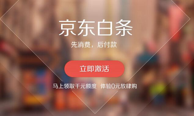 招行交行暂停京东白条 存合规风险?|京东|招行