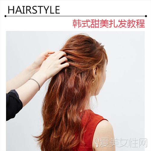 美容  使用卷发棒定型 扎法步骤 step1:如图,先将上面一层的头发用