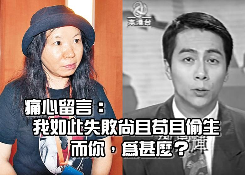 """[明星爆料]""""新闻王子""""邓景辉堕楼 拍档:我如此失败尚且偷生"""