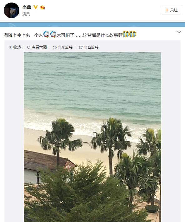 """[明星爆料]""""尔豪""""高鑫海滩遇男性浮尸 称已封锁现场(图)"""
