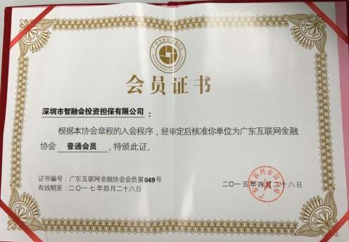 """智融会荣膺""""深圳市互联网金融协会""""会员单位"""