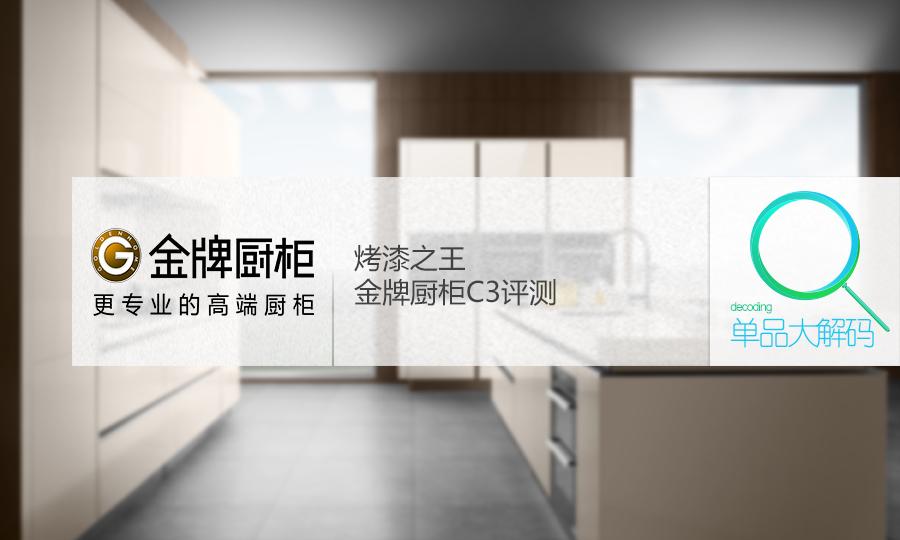 烤漆之王-金牌厨柜C3测评
