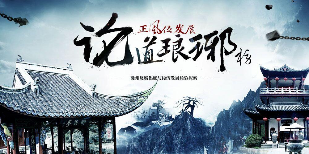 【滁州】正风促发展 论道琅琊榜