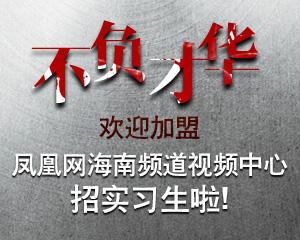 凤凰网海南频道视频中心招实习生