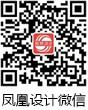 凤凰设计官方微信