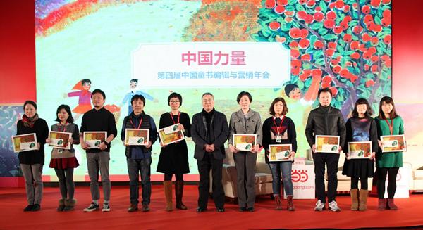 第四届中国童书编辑与营销年会在京举办 当当